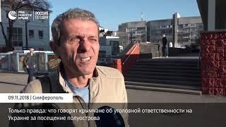 Только правда: что говорят крымчане о наказании на Украине за посещение полуострова