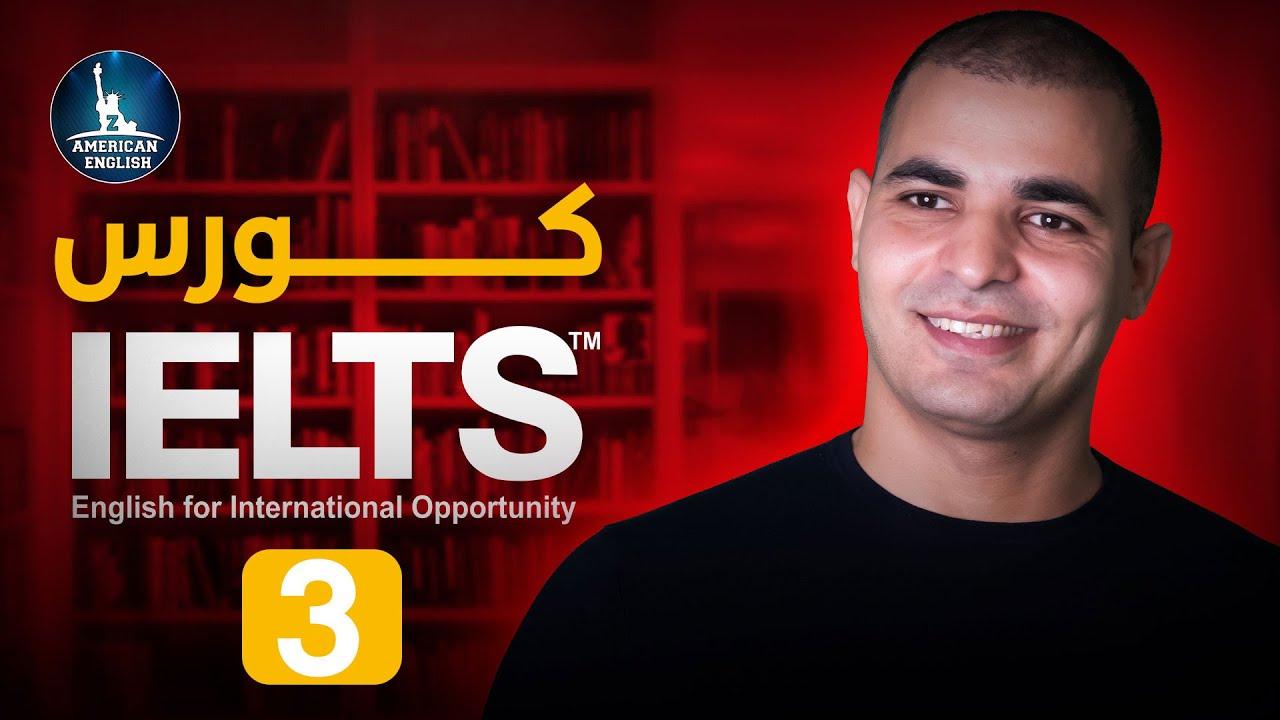 IELTS كورس ايلتس التحضيري - الحلقة الثالثة - كلمات اكاديمية
