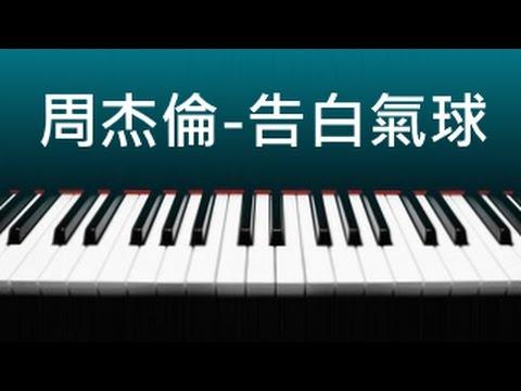 周杰倫 - 告白氣球 鋼琴版 ( 含琴譜下載 ) - YouTube