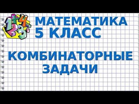 Комбинаторные задачи и их решения 5 класс аргинская математика 3 класс решение задача гдз