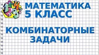 КОМБИНАТОРНЫЕ ЗАДАЧИ. Видеоурок | МАТЕМАТИКА 5 класс