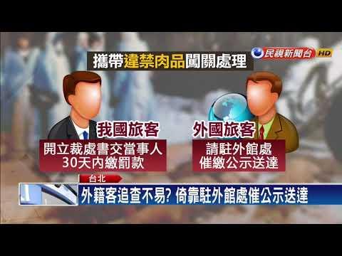 非洲豬瘟-防中國豬入境罰款遭賴 黃國昌提案:沒繳禁入境-民視新聞
