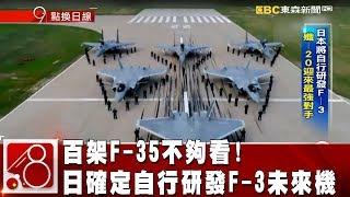 百架F-35不夠看! 日確定自行研發F-3 未來機《8點換日線》2019.02.19