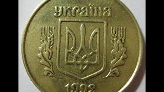 видео Сколько стоят 5, 25, 50 копеек 1992 года (Украина)? Где можно продать?