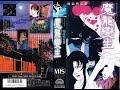 Maryuu Senki 2: Maryuu Henjo OVA (1989, ENG SUB) - Pink Noise Volume 3