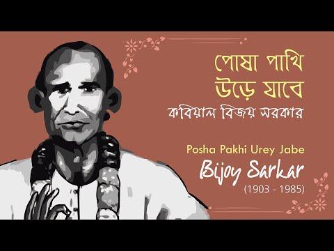 Bijoy Sarkar (kabiyal) in his own voice - Posha pakhi ure jabe