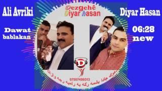 Diyar Hasan & Ali Avriki new Dawat bablakan 2017