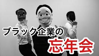 【理不尽】ブラック企業の忘年会 thumbnail