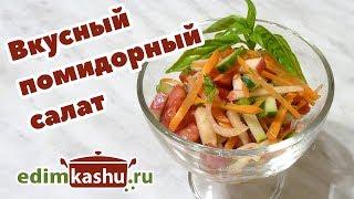 Простой и Очень вкусный Помидорный Салат с Овощами