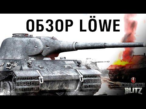 Обзор Lowe [WoT Blitz 6.9]