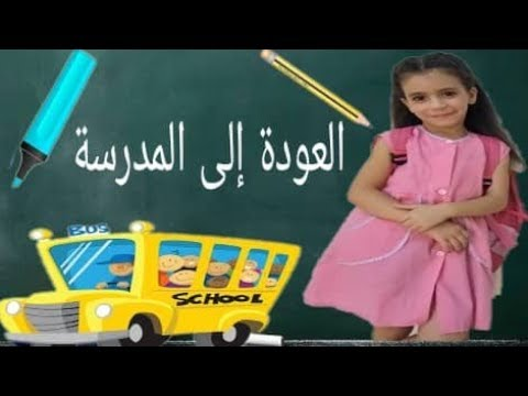 العودة إلى المدرسة كيف تهيئ نفسك للدراسة بعد العطلة الصيفية Youtube
