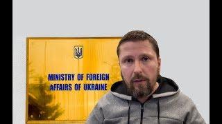 Обращение к МИД Украины + English Subtitles