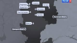ЭКСКЛЮЗИВ Карта городов обороняющих Донбасс!Военные Украины не могут их взять! 05 05 2014 Ukraine To
