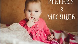 Ребенку 8 месяцев - Senya Miro