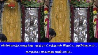 லிங்கோத்பவருக்கு  ருத்ராட்சத்தால் சிறப்பு அபிஷேகம். தாழம்பு வைத்து வழிபாடு |Annamaliyar |Sivarathiri
