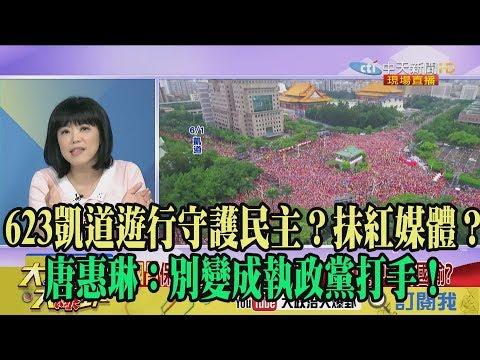 【精彩】623凱道遊行守護民主?抹紅媒體? 唐惠琳:別變成執政黨打手!