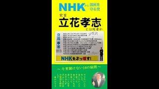 【N国党】立花孝志のアンチ本が出る!山本太郎のアンチ本はまだ出版されていないのに。