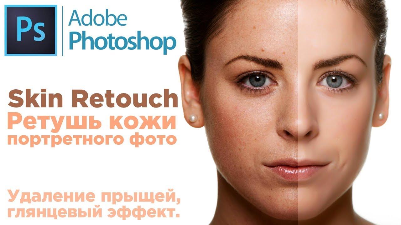 Уроки Photoshop: Skin retouching tutorial, Глянцевая портретная ретушь кожи лица, фото в Фотошопе