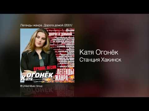 Катя Огонёк - Станция Хакинск - Легенды жанра. Дорога домой /2001/