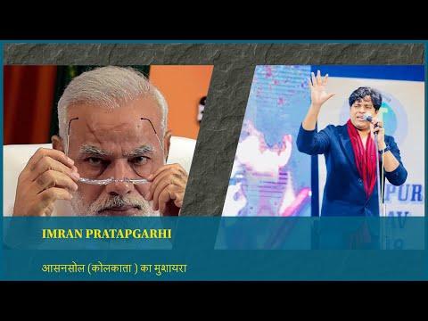 Imran Pratapgarhi Asansol (Kolkata) Mushayra || 17 Jan 2018 || HD || Full Video