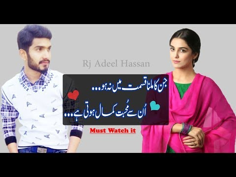 Best collection of Heart Touching 2 Line Urdu Poetry|Adeel Hassan|Sad Poetry|Hindi Poetry|SMS Poetry