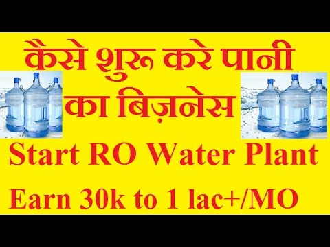Business idea of RO Mineral water plant|Top Best small business ideas in india | Earn 30 k+ In hindi