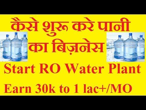 Business idea of RO Mineral water plant | पानी से बिज़नेस कर 30 हजार से 1 लाख महीना कमाएं  In hindi