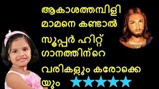 Akashathambili song ,lyrics and karaoke | ആകാശത്തമ്പിളി മാമനെ കണ്ടാൽ
