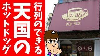 【行列店】天国のホットドッグが至福すぎた!【佐久間一行&はいじぃ】