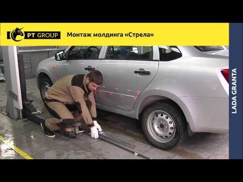 Lada Granta Монтаж молдинга