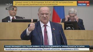 Народ России НИЩАЕТ! Зюганов МОЧИТ итоговый доклад Медведева