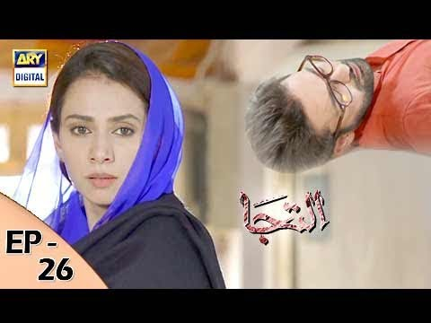 Iltija - Episode 26 - 14th October 2017 - ARY Digital Drama