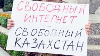 Кто отключает интернет в Казахстане | АЗИЯ | 17.02.20