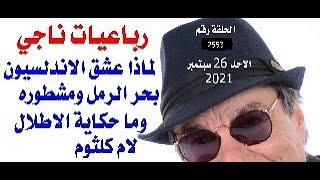 د.أسامة فوزي # 2553 -  عن رباعيات ابراهيم ناجي التي عرفت باسم الاطلال وغنت بعضها أم كلثوم