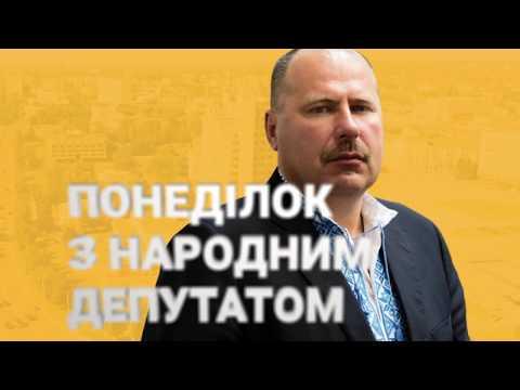 Телеканал ATV: Понеділок з народним депутатом - Олег Медуниця