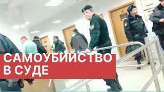 Экс-начальник управления ФСИН совершил самоубийство в суде. Виктор Свиридов покончил с собой