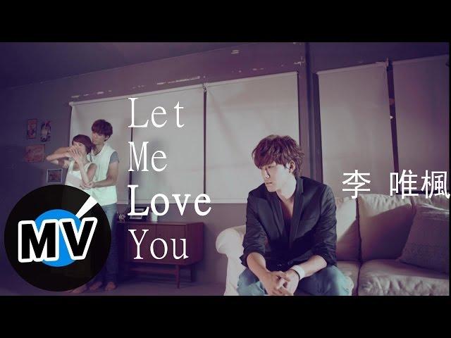 李唯楓 Coke Lee - Let Me Love You (官方版MV) - 電視劇「幸福選擇題」插曲