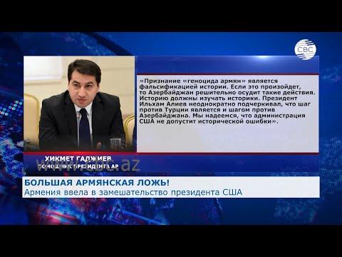 Признание т.н. «геноцида армян» станет исторической ошибкой для новой администрации США