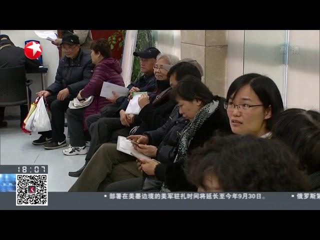 上海:多家高端社会办医机构纳入医保结算