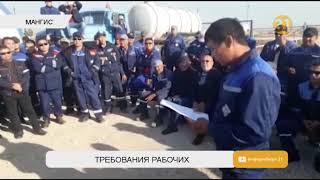 В Мангистау на нефтяных месторождениях бастовали рабочие