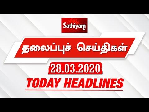 Today Headlines -28 March 2020 | இன்றைய தலைப்புச் செய்திகள் | Morning Headlines | Corona Live Update