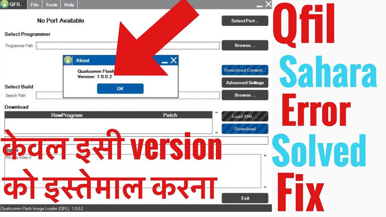 qfil tool sahara fail error (solved) 2018-2019 Free