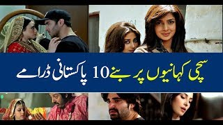 10 Pakistani Dramas Based on True Stories thumbnail