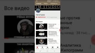 TM STUDIO(ЮРИЙ ТИМОВСКИЙ) и Плоская земля подходит к концу