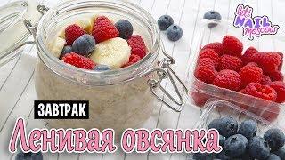 🍓 Идеальный быстрый завтрак: Ленивая овсянка | веган | Постный рецепт | Overnight oats