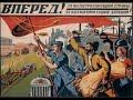 Социалистическая экономика СССР 20 30 х годов mp3