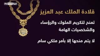 قلادة الملك عبد العزيز