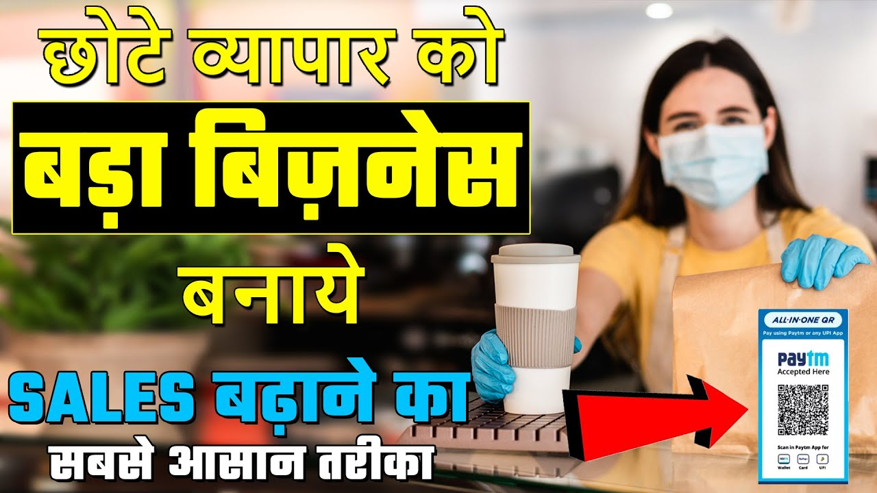 छोटे व्यापर को BADA BUSINESS बनाये 😍👌 | Grow Your Business Like Never Before | Paytm Business App