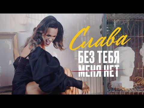 СЛАВА - БЕЗ ТЕБЯ МЕНЯ НЕТ (Премьера клипа, 2021) - Видео онлайн