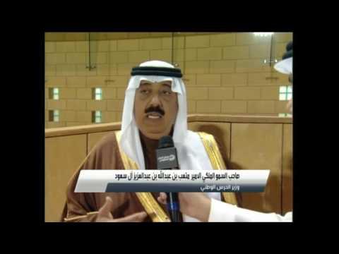 Prince Mutaib bin Abdullah Interview